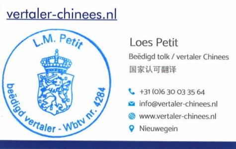 vertaler-chinees.nl | Loes Petit | Tolk en vertaler Chinees
